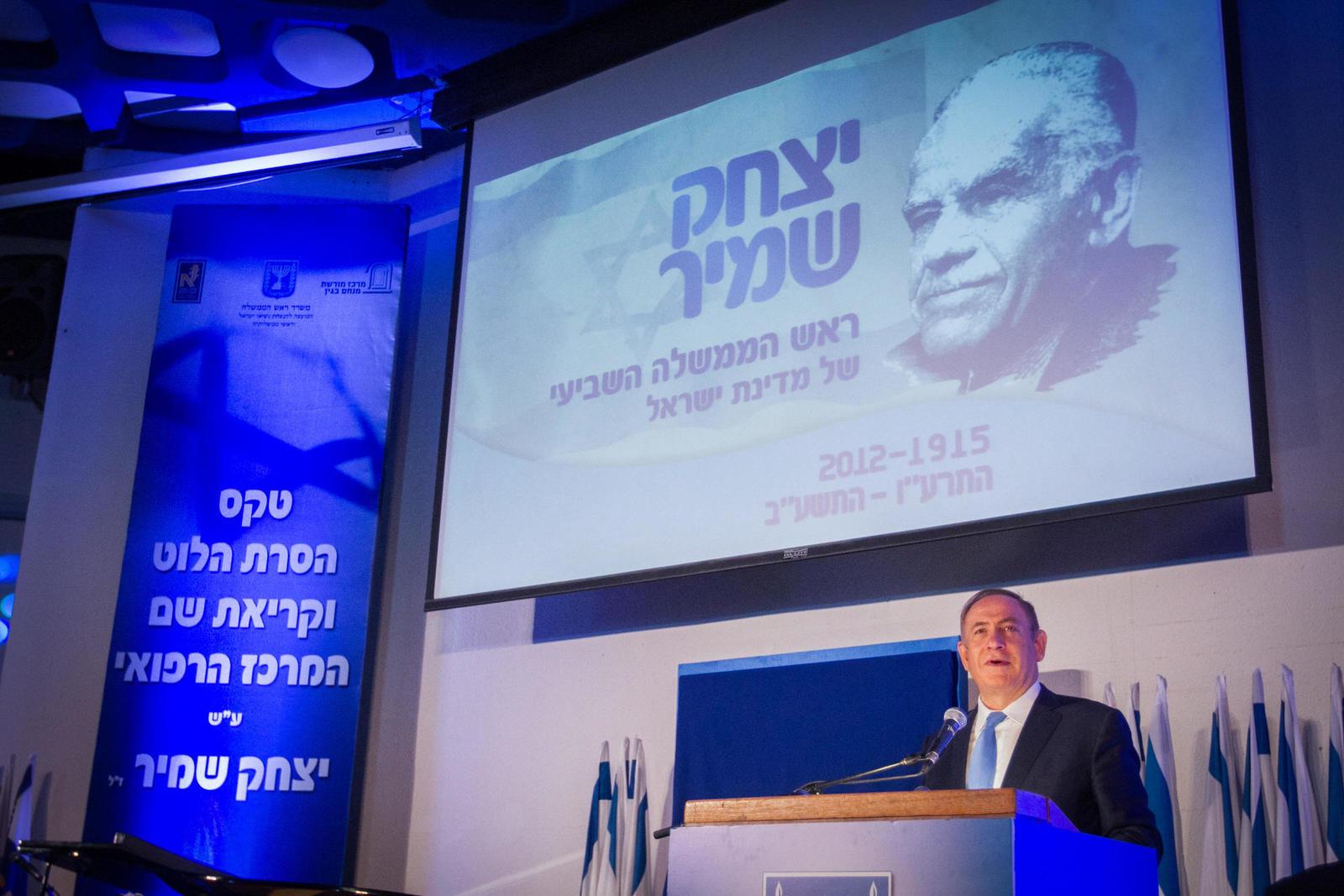 Нетанияху на церемонии присвоения имени Шамира больнице Асаф а-Рофе