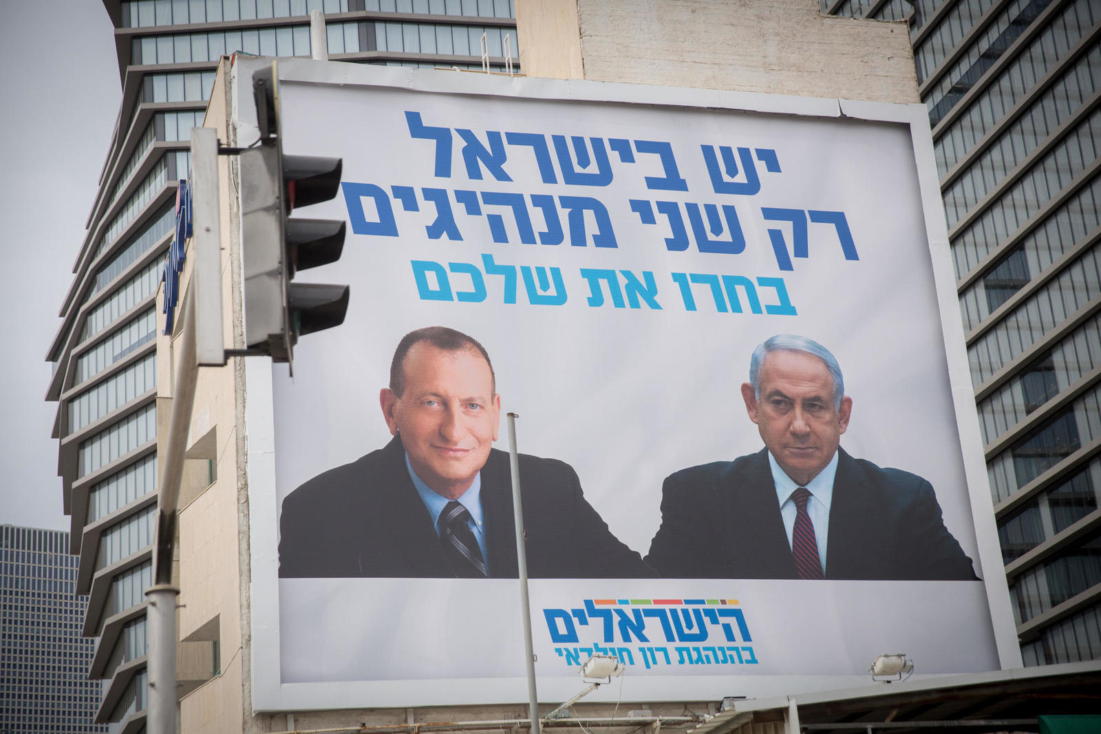 предвыборный плакат Рона Хульдаи