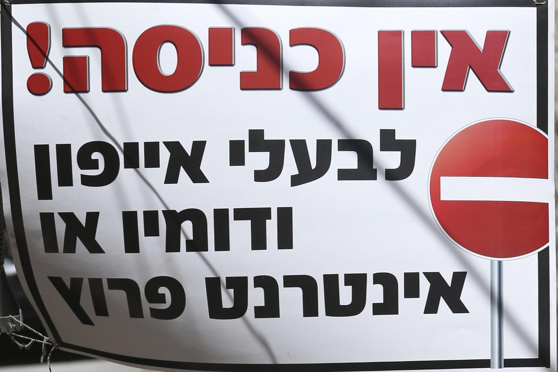 Суд освободил миллион израильтян от крепостной зависимости на рынке связи