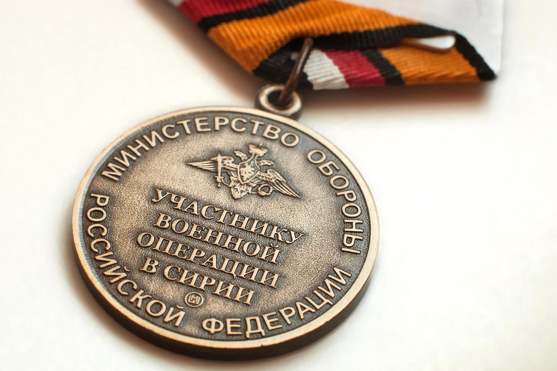 Российская медаль за участие в боевых действиях в Сирии.