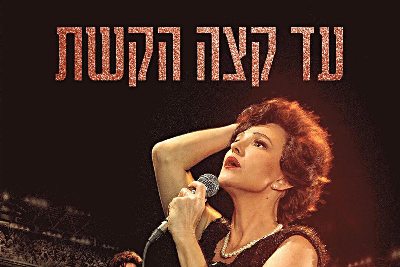 Джуди Гарленд — «До края радуги»