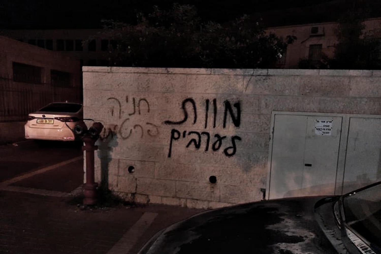 Авторов графити «Смерть арабам» в Модиин-Илите обвинят в порче городского имущества
