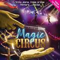 The big magic circus — Лето 2019