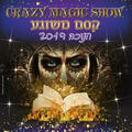 קסם משוגע - Crazy Magic Show