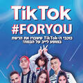 TikTok - For you - מופע הטיק טוק