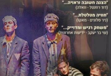 תיאטרון הבימה - עקומים