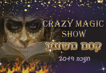 Ханука 2019 — Crazy Magic Show