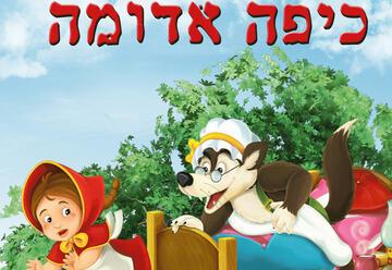 תיאטרון הילדים הישראלי - כיפה אדומה