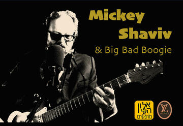 Mickey Shaviv - Big bad Boogie