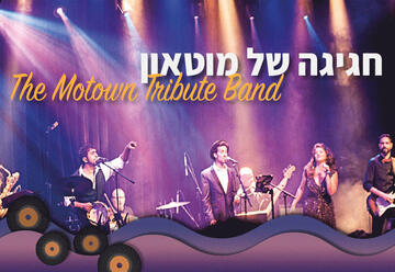 Группа Motown Tribute — The Motown Tribute Band