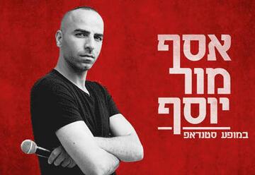 אסף מור יוסף במופע סטנד-אפ