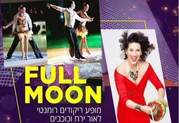 ירח מלא - Full Moon - מופע ריקודים רומנטי