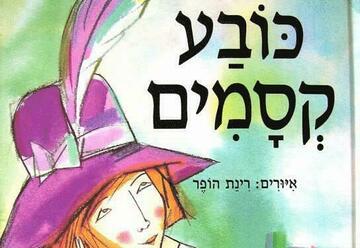 שעת סיפור - כובע קסמים