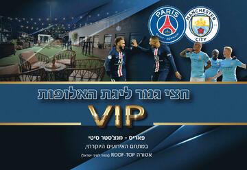 חצי גמר ליגת האלופות VIP - פריז-מנצ'סטר סיטי