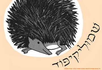 שמוליקיפוד - שעת סיפור - תיאטרון הילדים הישראלי -
