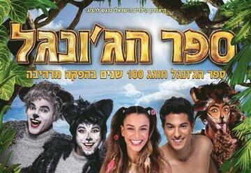 מחזמר לילדים - ספר הג'ונגל