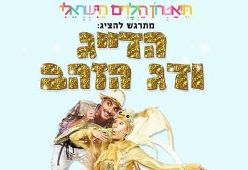 תיאטרון הילדים הישראלי - הדייג ודג הזהב