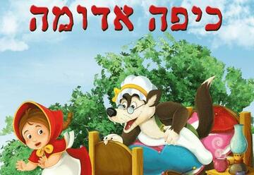 תיאטרון הילדים הישראלי - כיפה אדומה - בית ציוני אמ