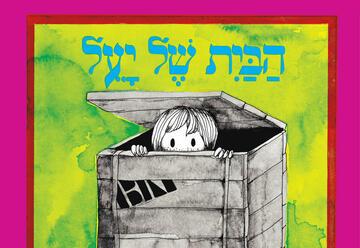 תיאטרון הילדים הישראלי - שעת סיפור - הבית של יעל