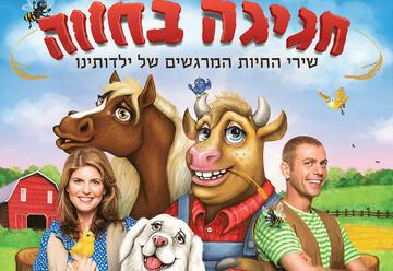 תיאטרון נדנדה - חגיגה בחווה