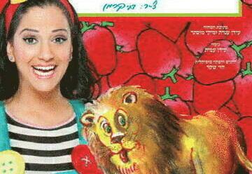 מיקי - האריה שאהב תות