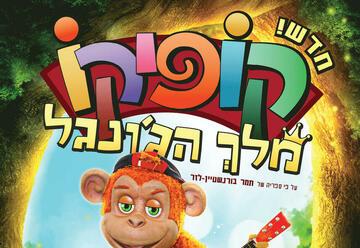 קופיקו מלך הג'ונגל וקוגומלו - הצגה חדשה