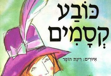 """פסטיבל ילדות ישראלית - חוה""""מ סוכות - כובע קסמים"""