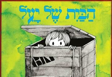 פסטיבל ילדות ישראלית - סוכות - הבית של יעל