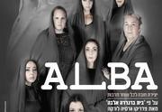 להקת הפלמנקו הישראלית - Alba - בכורה!