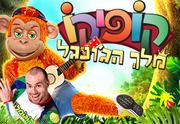 קופיקו - מלך הג'ונגל - הצגה חדשה
