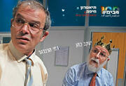 תיאטרון הבימה ותיאטרון חיפה - יש רופא באולם