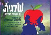הבלט הישראלי - שלגיה ושבעת הגמדים