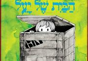 התיאטרון הילדים הישראלי - הבית של יעל - שעת סיפור