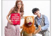 תיאטרון הילדים הישראלי - אריה בספריה