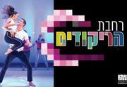 פסטיבל אשדודאנס 2019 - רחבת הריקודים