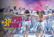 פסטיבל אשדודאנס 2019 - מופע להקות 30+