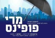 הבלט הישראלי - מרי פופינס