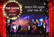 מופע מוסיקת עולם - The Show Must Go On