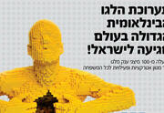 Выставка Лего 2019 — The Art Of The Brick