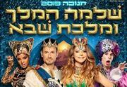 חנוכה 2019 - מחזמר לילדים ולכל המשפחה - שלמה המלך ומלכת שבא