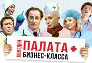 Татьяна Васильева в комедии — Палата бизнес-класса