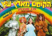 מחזמר לילדים - הקוסם מארץ עוץ