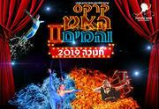 Израильский Цирк Флорентин представляет Вода и пламя