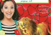 מיקי - האריה שאהב תות הצגה לילדים ולכל המשפחה